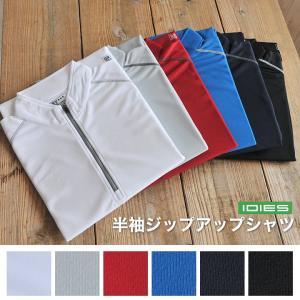 ホシ服装 半袖ジップアップシャツ メンズ レディース HOSHI 228 ディンプルメッシュ/ポリ100%素材 半袖ポロシャツ 半袖シャツ|darumashouten
