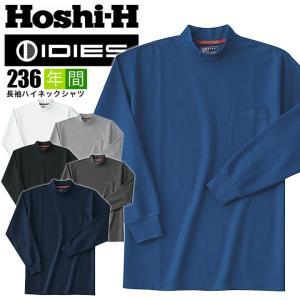 ホシ服装 長袖ハイネックシャツ hoshi-236 吸水性抜群 T/C鹿の子素材 長袖シャツ|darumashouten