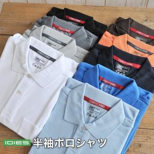 ホシ服装 半袖ポロシャツ メンズ レディース hoshi-237 T/C鹿の子素材 吸汗速乾 吸水性 清涼感|darumashouten