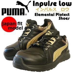 PUMA プーマ 安全靴 インパルス・ロー Impulse Low スニーカータイプ ローカット安全...