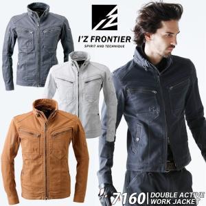I'Z FRONTIER アイズフロンティア 7160 ダブルアクティブ ワーク ジャケット ストレッチ ブルゾン ジャンパー 作業服 作業服 7160シリーズ|darumashouten