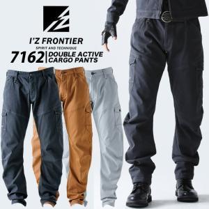 I'Z FRONTIER アイズフロンティア 7162 ダブルアクティブ カーゴパンツ ストレッチ  作業服 作業服 7160シリーズ|darumashouten