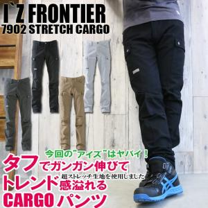 【即日発送】ストレッチスリムカーゴパンツ アイズフロンティア I'Z FRONTIER 7902  ズボン ストレッチパンツ 7900シリーズ|darumashouten