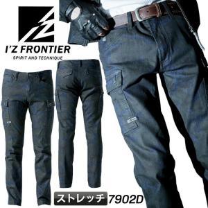 ストレッチ3Dデニムカーゴパンツ アイズフロンティア 7902D  I'Z FRONTIER ズボン 作業服 作業着 迷彩柄  オースシーズン 7900シリーズ【即日発送】|darumashouten