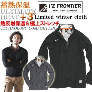 アイズフロンティア  I'Z FRONTIER 9001 発熱ジップアップシャツ 冬インナー 防寒インナー 長袖シャツ【送料無料】|darumashouten