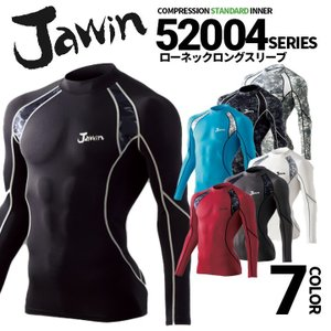 ジャウィン jawin 52004 インナーシャツ ローネックシャツ【3シーズン春夏秋】自重堂 イン...