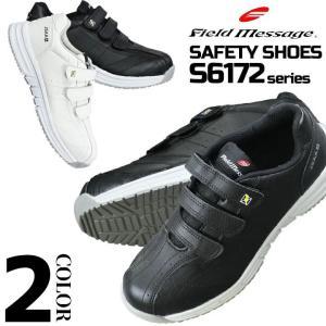 安全靴 制電 セーフティシューズ S6172 メンズ 3E 耐滑 衝撃吸収 反射プリント 制電 JS...