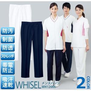 スクラブパンツ 白衣 whisel ホワイセル スクラブパンツ wh12006  白衣ズボン 男性 メンズ 自重堂 メディカルウェア  医師 医療用白衣|darumashouten