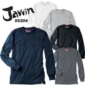 ジャウィン JAWIN【春夏】吸汗速乾 長袖Tシャツ 55304【長袖シャツ】作業服 作業着 ユニフォーム 自重堂  55304シリーズ|darumashouten