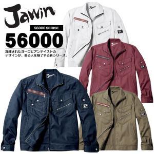 ジャウィン JAWIN 長袖ジャンバー 56000【春夏】作業服 作業着 ユニフォーム 自重堂 ジャケット 56000シリーズ|darumashouten