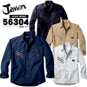 ジャウィン JAWIN 56304 長袖シャツ【春夏】【作業服】【作業着】【ユニフォーム】【自重堂】 56300シリーズ darumashouten