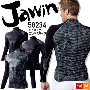 ジャウィン 冬用インナーウェア 58234 ハイネック 背中面に3Mシンサレート高機能中綿素材をキル...