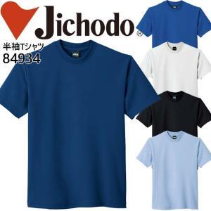 【半袖Tシャツ 84934 自重堂】【Tシャツ メンズ】【Tシャツ】 【シャツ 長袖】作業服 作業着...