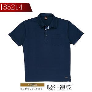 【即日発送】半袖ポロシャツ 85214 自重堂 メンズ 作業服 作業着 【送料無料】