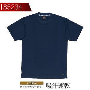 【即日発送】半袖Tシャツ 85234 自重堂 メンズ 作業服 作業着 ユニフォーム 自重堂【送料無料】|darumashouten