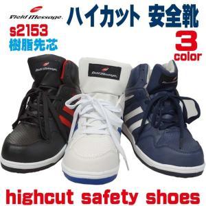 Field Message スニーカータイプ安全靴 S2153 軽量 ミドルカット セーフティーシューズ 【安全靴 ハイカット】【ハイカット 靴】【安全靴】作業靴 自重堂|darumashouten