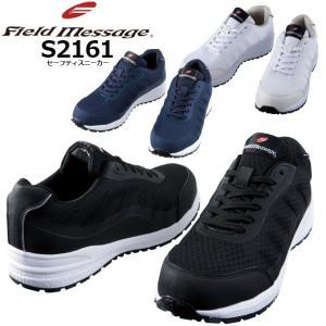 Field Message スニーカータイプ 安全靴 S2161 軽量 ローカット セーフティーシュ...