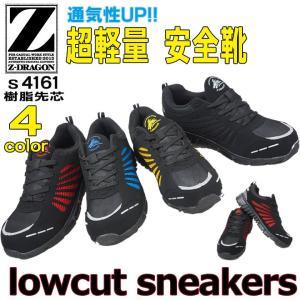 Z-DRAGON スニーカータイプ安全靴 S4161 超軽量 ローカット セーフティーシューズ 作業靴 自重堂|darumashouten
