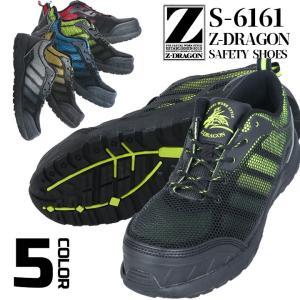 Z-DRAGON スニーカータイプ安全靴 S6161 軽量 ローカット セーフティーシューズ  耐滑 作業靴 自重堂|darumashouten