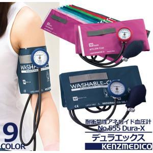 耐衝撃性アネロイド血圧計 No.555 Dura-X 医療用 医者 ドクター ナース 看護士 クリニック ケンツメディコ【即日発送】|darumashouten