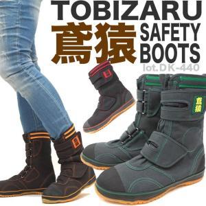 安全靴 ブーツ マジックタイプ 喜多 鳶猿安全靴・作業靴・つま先鉄芯入り 作業靴
