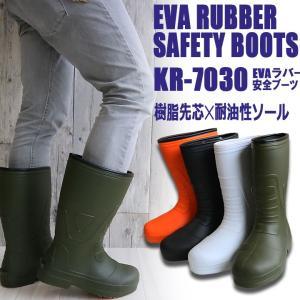 軽量ラバーブーツ 安全長靴 レインブーツ kita-kr-7030 超軽量規格のEVA製 安全長靴(樹脂先芯入り)【即日発送】|darumashouten