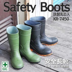 鉄芯入り 安全長靴 ショートブーツ KR-7450  KR7450 喜多 安全靴 抗菌 防臭 セーフティーシューズ【即日発送】|darumashouten