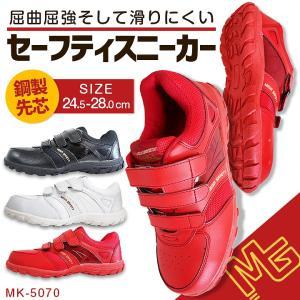安全靴 mk5070 スニーカータイプ 安全スニーカー 喜多【メッシュ】おしゃれ セフティーシューズ