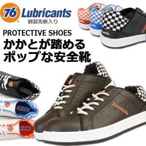 76Lubricants 76-212 安全靴 スニーカー ローカット セーフティーシューズ|darumashouten