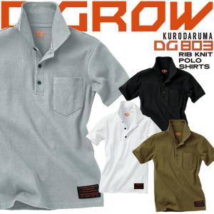 半袖ポロシャツ 作業着 リブニット DG803 クロダルマ D.GROW ディーグロー メンズ 作業...