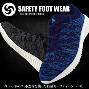 【即日発送】安全靴 スニーカー ニット素材 ローカット シンプル クラフトワークス LightOne by craftworks セーフティーシューズ LO-004