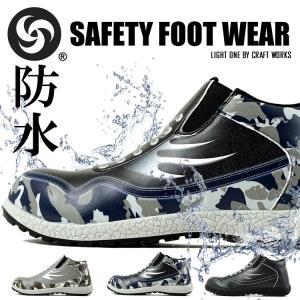 安全靴 スニーカー ハイカット 防水安全靴  完全防水 3Dプリント クラフトワークス LightO...