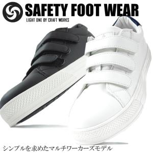 安全靴 スニーカー ローカット  マジック シンプル クラフトワークス LightOne by cr...