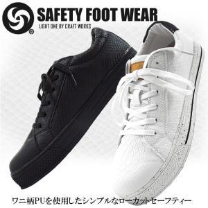 安全靴 スニーカー ローカット ワニ柄 クラフトワークス craftworks セーフティーシューズ LO-011|darumashouten