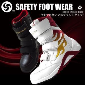安全靴 スニーカーブーツ マジックテープ ファイヤーパターン クラフトワークス LightOne by craftworks セーフティーブーツ LO-0403-H|darumashouten