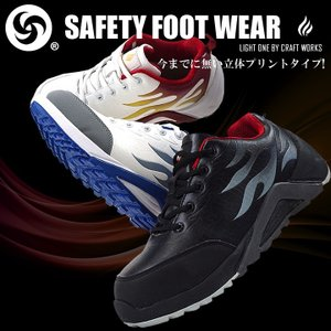 安全靴 スニーカー ファイヤーパターン ローカット 立体3D クラフトワークス craftworks LO-0403-S【即日発送】|darumashouten
