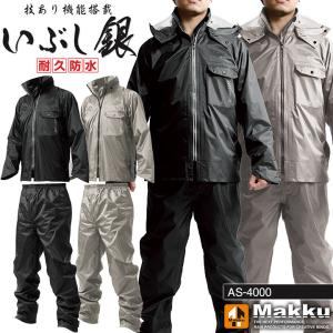 makku-as-4000  【マック】AS-4000 いぶし銀 耐久防水レインスーツ 職人が求める...