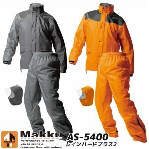 【マック】レインスーツ AS-5400 レインハードプラス2 高防水 高耐久 悪条件の環境下でも丈夫...
