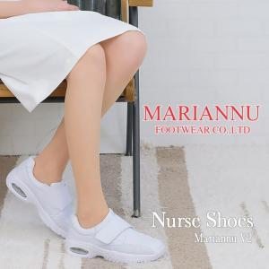 マリアンヌ ナースシューズ (MARIANNU NO.V2)【履きやすい】【看護師】【エステ】【疲れにくい】日本製 エアーバックソール 滑りにくい|darumashouten