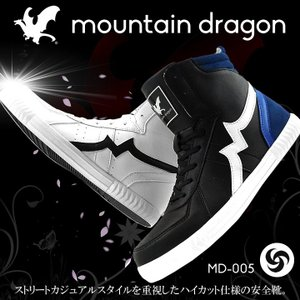 安全靴 スニーカー ハイカット メンズ レディース マウンテンドラゴン mountain dragon セーフティーシューズ クラフトワークス MD-005【即日発送】|darumashouten