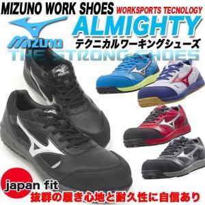 MIZUNO ミズノ 安全靴 オールマイティ ヒモタイプ C1GA1600 ミズノのテクノロジーを駆...