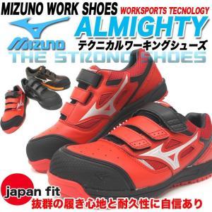 [送料無料] MIZUNO ミズノローカット 安全靴 スニーカータイプ セーフティーシューズ スポーツ系 オールマイティー  c1ga1601