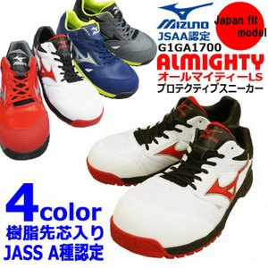 MIZUNO ミズノ 安全靴 オールマイティLS 紐タイプ ミズノのテクノロジーを駆使したワーキング...