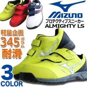 MIZUNO ミズノ 安全靴 プロテクティブスニーカー C1GA1701 オールマイティLS マジックタイプ  ローカット スニーカータイプ セーフティーシューズ|darumashouten