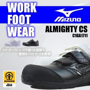 MIZUNO ミズノ 安全靴 マジックタイプ プロテクティブスニーカー C1GA1711 オールマイティCS ベルトタイプ  ローカット マジックテープ セーフティーシューズ|darumashouten
