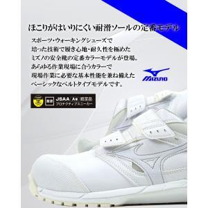 MIZUNO ミズノ 安全靴 マジックタイプ プロテクティブスニーカー C1GA1711 オールマイティCS ベルトタイプ  ローカット マジックテープ セーフティーシューズ|darumashouten|02