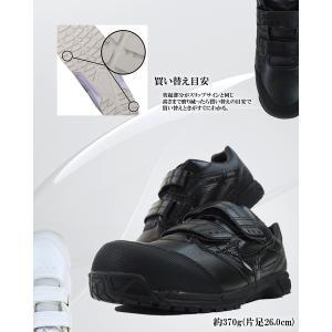 MIZUNO ミズノ 安全靴 マジックタイプ プロテクティブスニーカー C1GA1711 オールマイティCS ベルトタイプ  ローカット マジックテープ セーフティーシューズ|darumashouten|04
