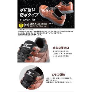 ミズノ 安全靴 防水 C1GA1800 紐タイプ オールマイティ ローカット MIZUNO スポーツ系 スニーカータイプ セーフティーシューズ JSAA規格A種|darumashouten|02