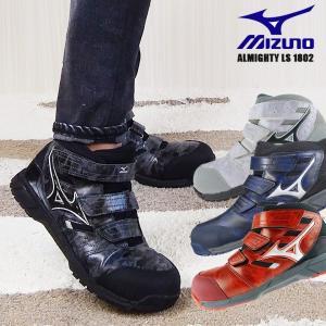 MIZUNO ミズノ 安全靴 オールマイティLS ミッドカットタイプ C1GA1802<br&...