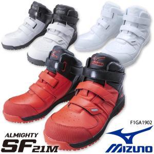 ミズノ 安全靴 オールマイティ SF21M ミッドカットタイプ  F1GA1902 MIZUNO ス...